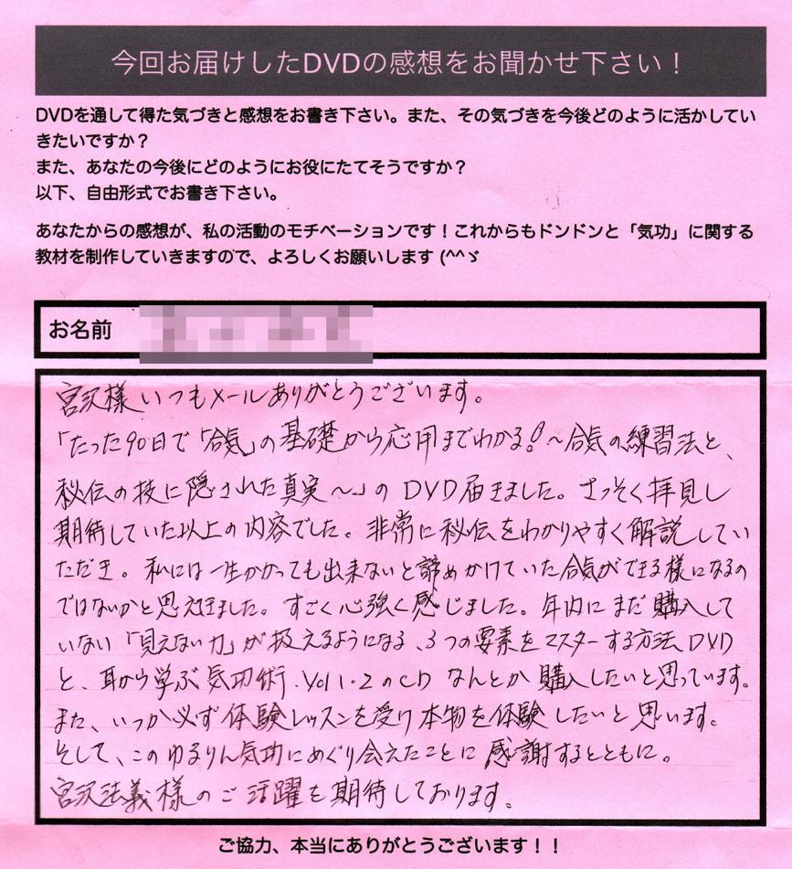 th_DVD「たった90」感想(モザイク)