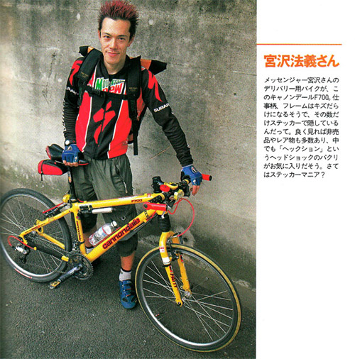 BiCYCLE CLUB 2001年1月号より