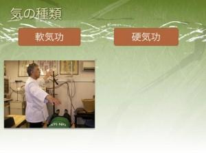 気功 プレゼン資料Ver02.033