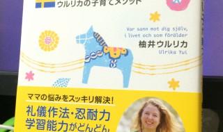 本「.武道の教えでいい子が育つ!」JPG
