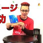 イメージ気功Youtube用