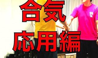 合気多人数〜応用編ブログ