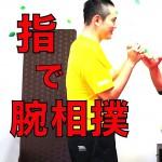 指で腕相撲ブログ