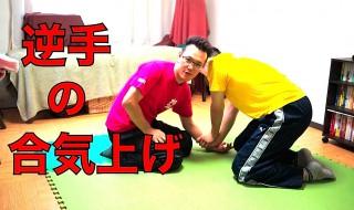 合気上げ〜逆手の合気上げ〜Youtube