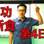 気功断食4日目Youtube