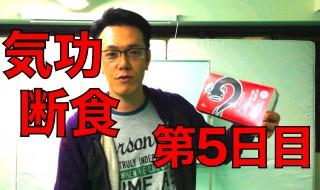 気功断食5日目Youtube
