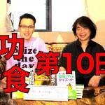 気功断食10日目Youtube