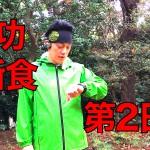 気功断食2日目Youtube