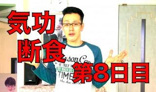 気功断食8日目Youtube