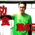 気功断食6日目youtube