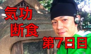 気功断食7日目Youtube