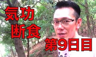 気功断食9日目Youtube