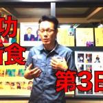 気功断食3日目Youtube