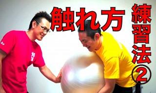 触れ方練習法②Youtube