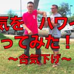 合気をハワイで②Youtube
