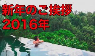 2016年新年のご挨拶Youtube