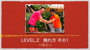 Level.2
