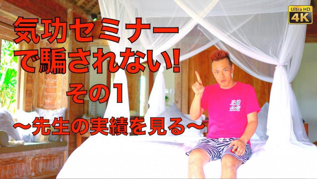 th_気功セミナー1Youtube
