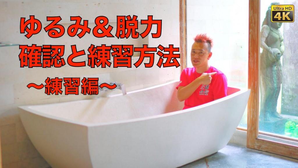 th_ゆるみ-3Youtube