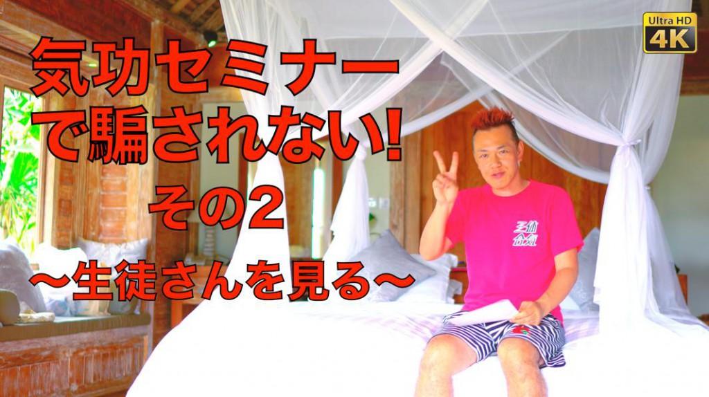 th_気功セミナー2Youtube