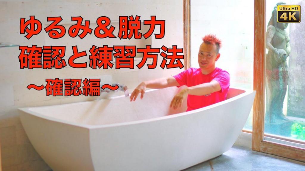 th_ゆるみ-1Youtube
