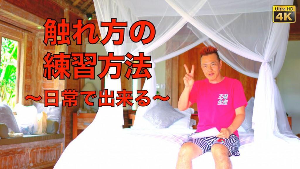 th_触れ方Youtube