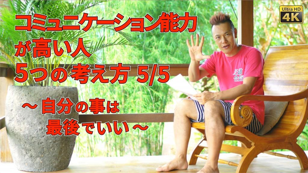 th_コミュニケーション能力ー5-2line