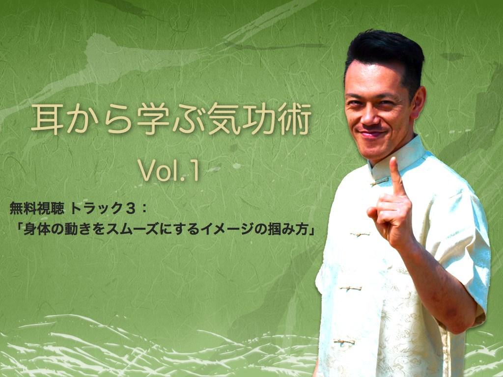 CD Vol.1無料視聴