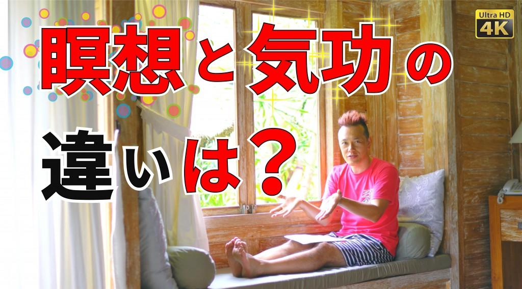 th_瞑想と気功-16