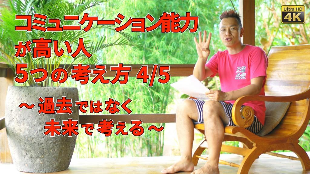 th_コミュニケーション能力ー4-2line