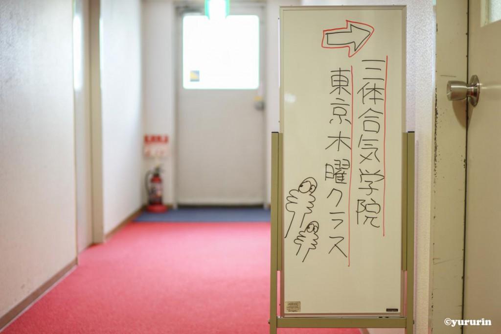 th_20170720三体合気学院看板