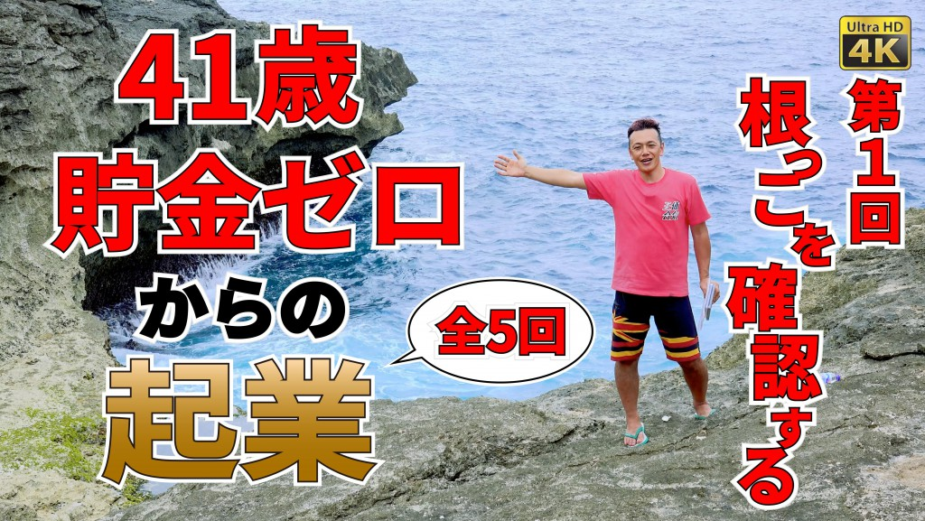 th_起業1-3-01
