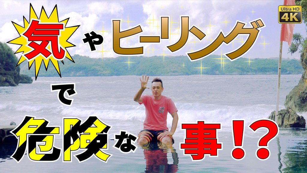 th_危険な事-01