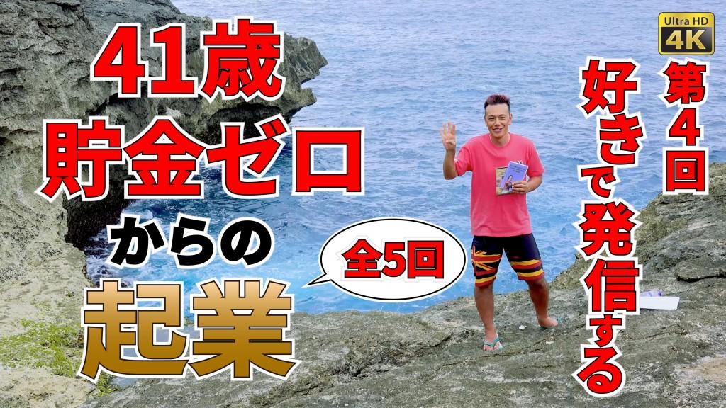 th_起業4-1-01