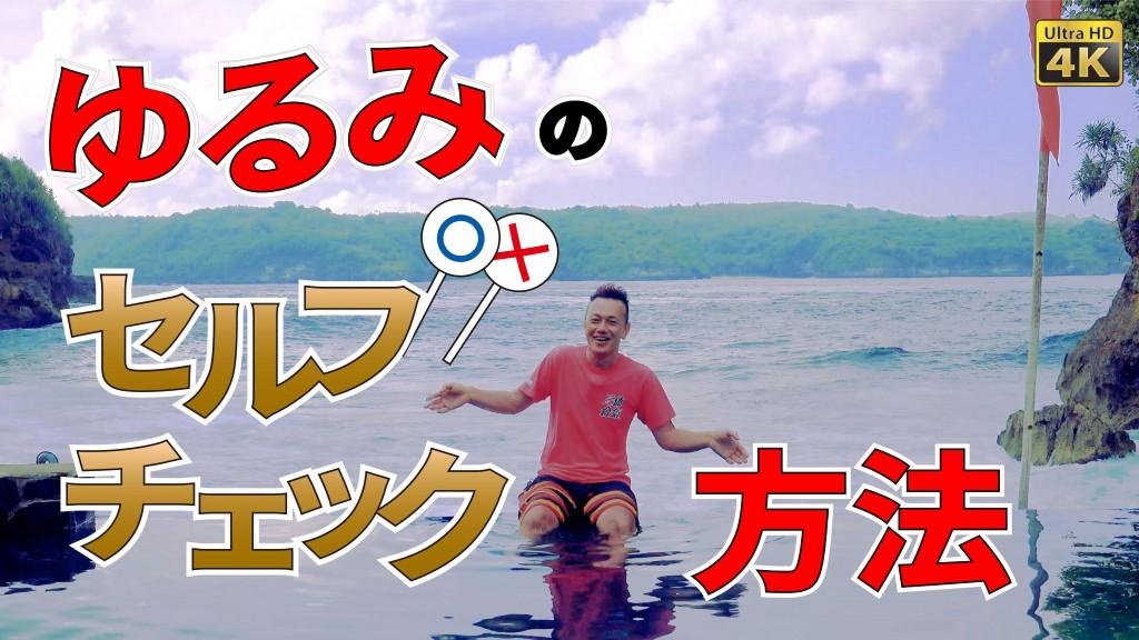 th_ゆるみ2-01