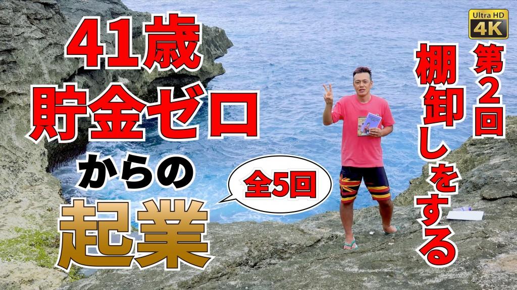 th_起業2-2-01