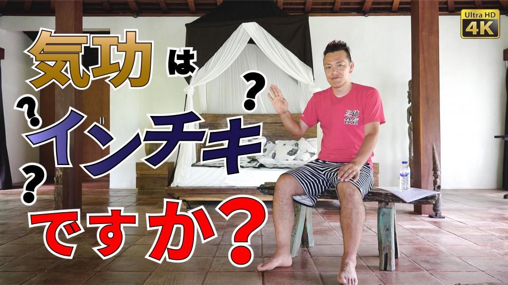 th_気功はインチキ-01