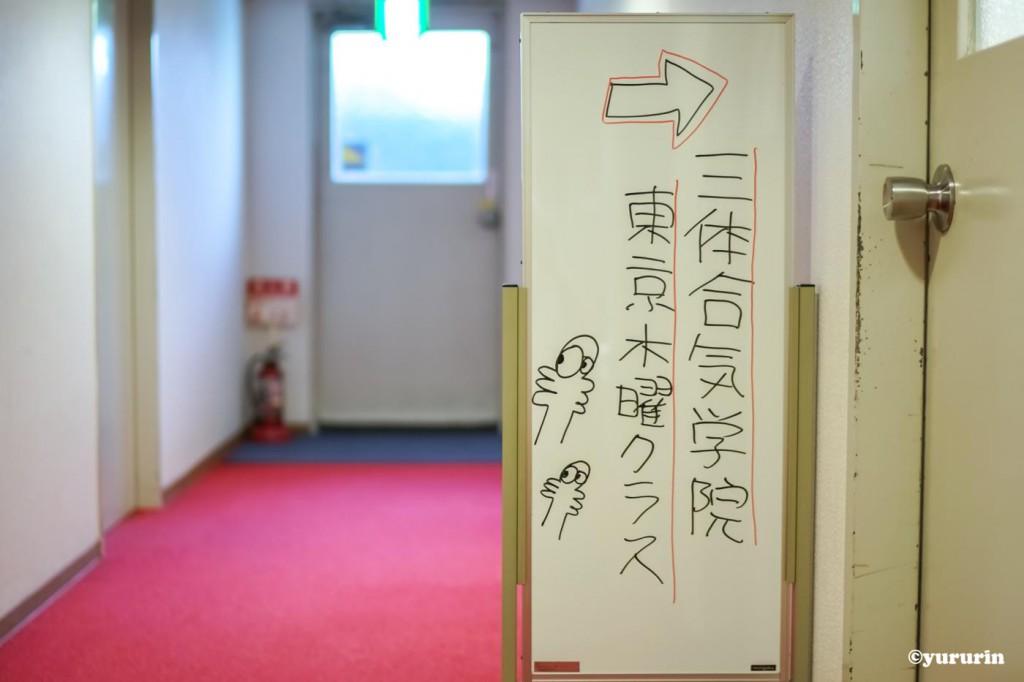 th_20170921三体合気学院-1