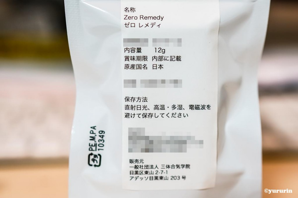 th_20171018三体合気学院シャーリック-2モザイク
