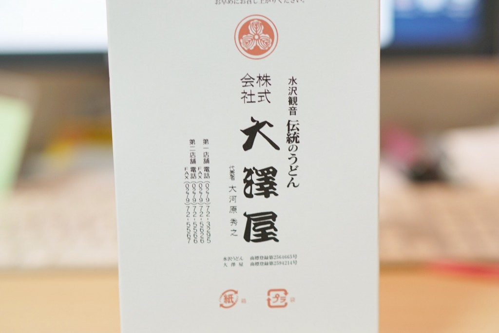 20171014うどん-3