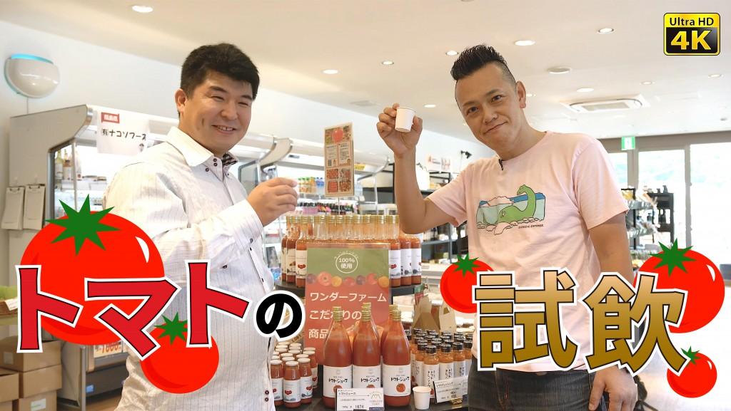 th_20171109-トマトの試飲h264-2-01