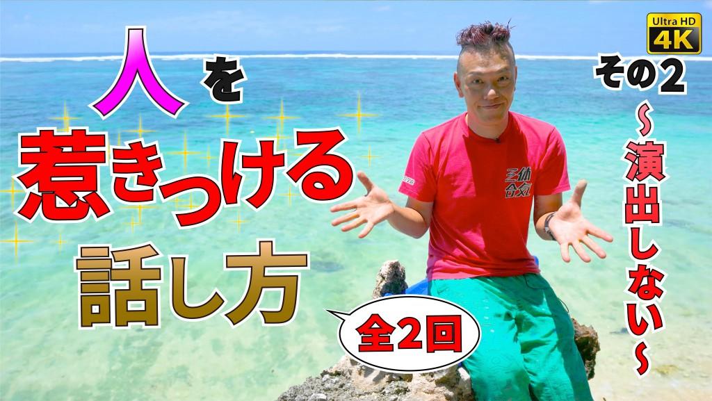 th_20171129-人を惹きつける話し方 その2 〜演出しない〜2たて7-01