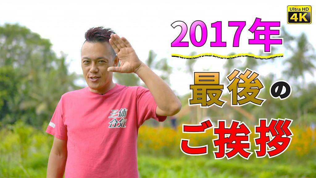 th_C0126-20171231-2017年最後のご挨拶-2