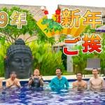 2019年 新年のご挨拶 ~三体合気学院&ゆるりん気功~-元画変更