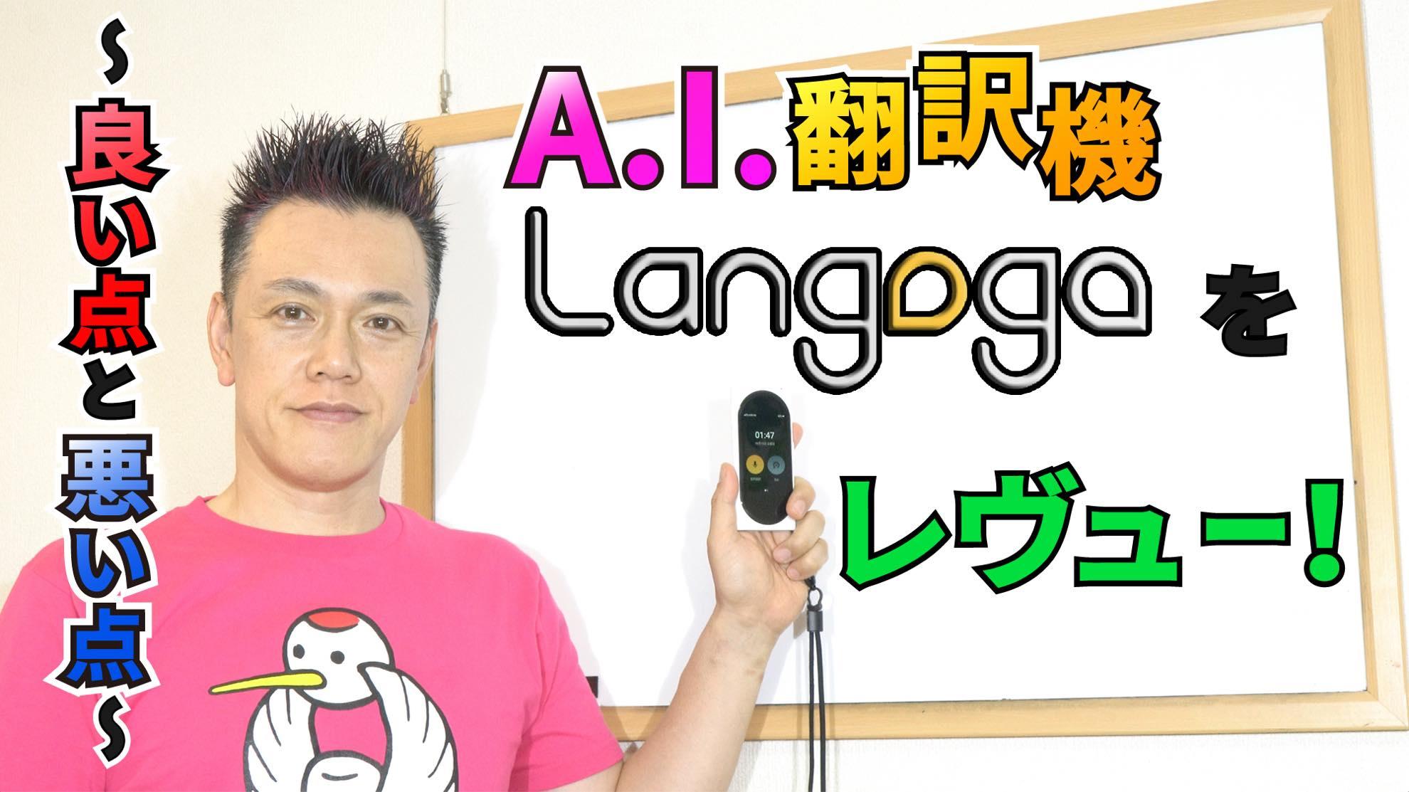 th_20190615A.I. 翻訳機 Langogoをレヴュー!~良い点と悪い点~superboldのコピー